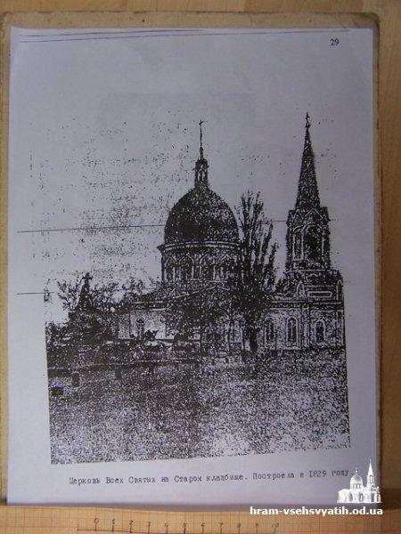 Изображение Храма всех Святых