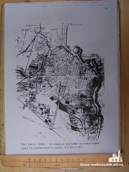 План Одесы 1860 г. с аллеями кладбища
