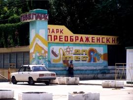 park_preobrajenskiy